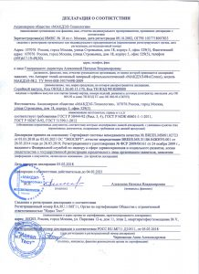 Декларация новая М08