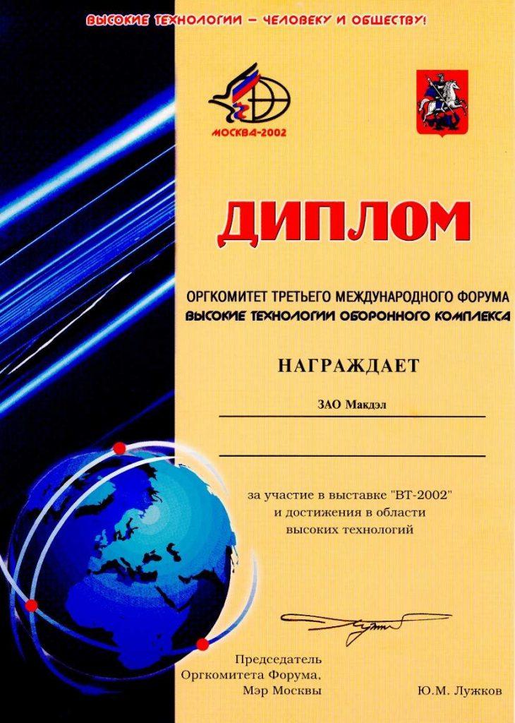 BT2000_diplom