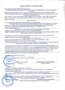 Декларация новая М02