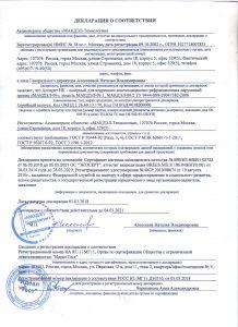Декларация новая М09