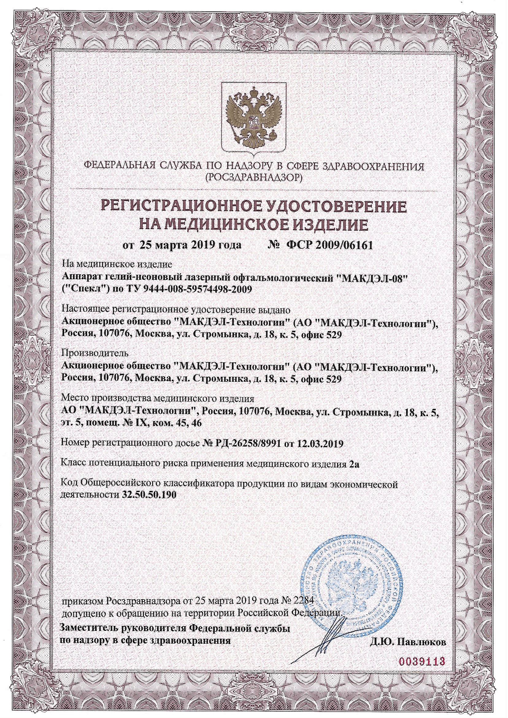 РУ М-08