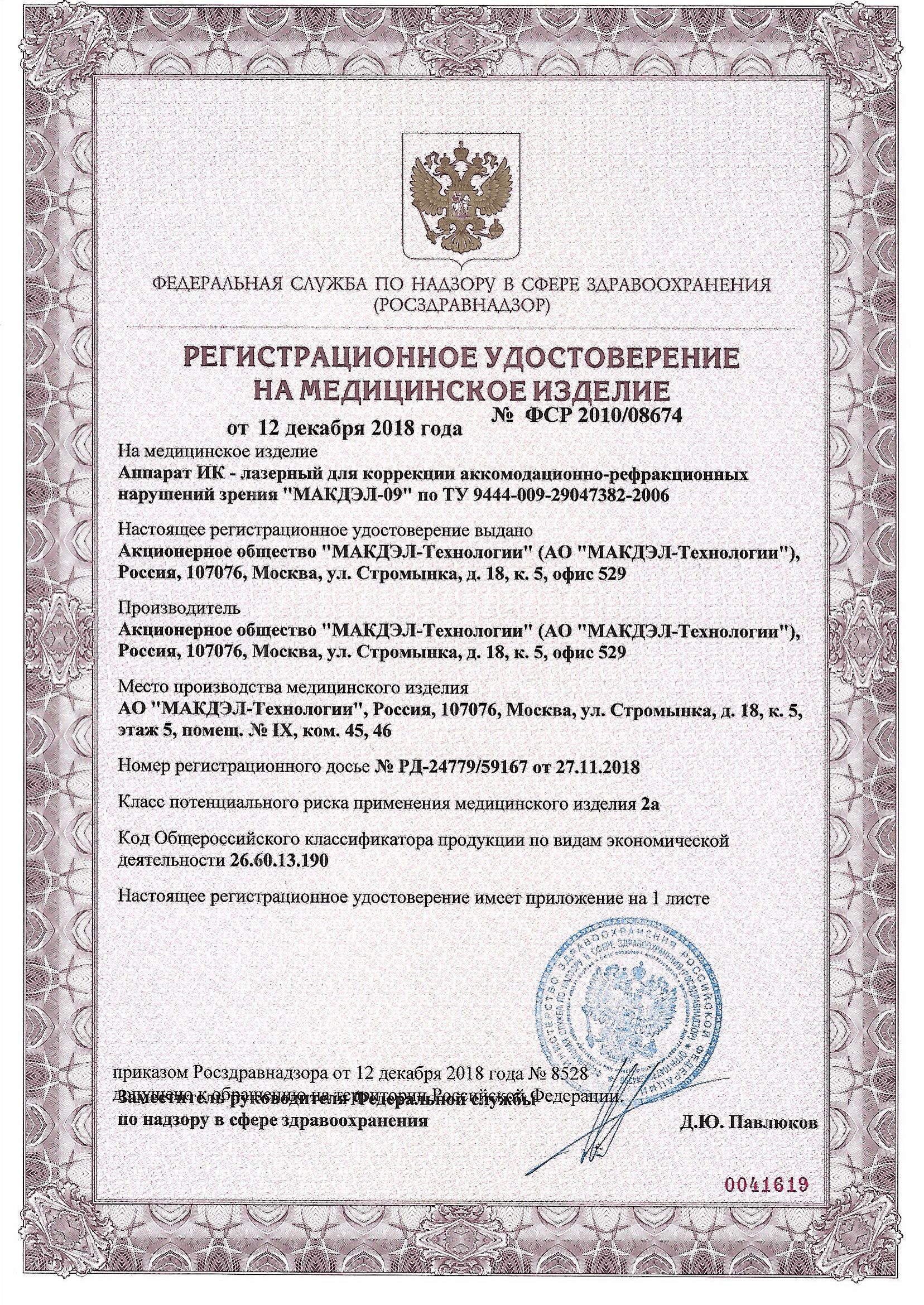 РУ М-09_0001