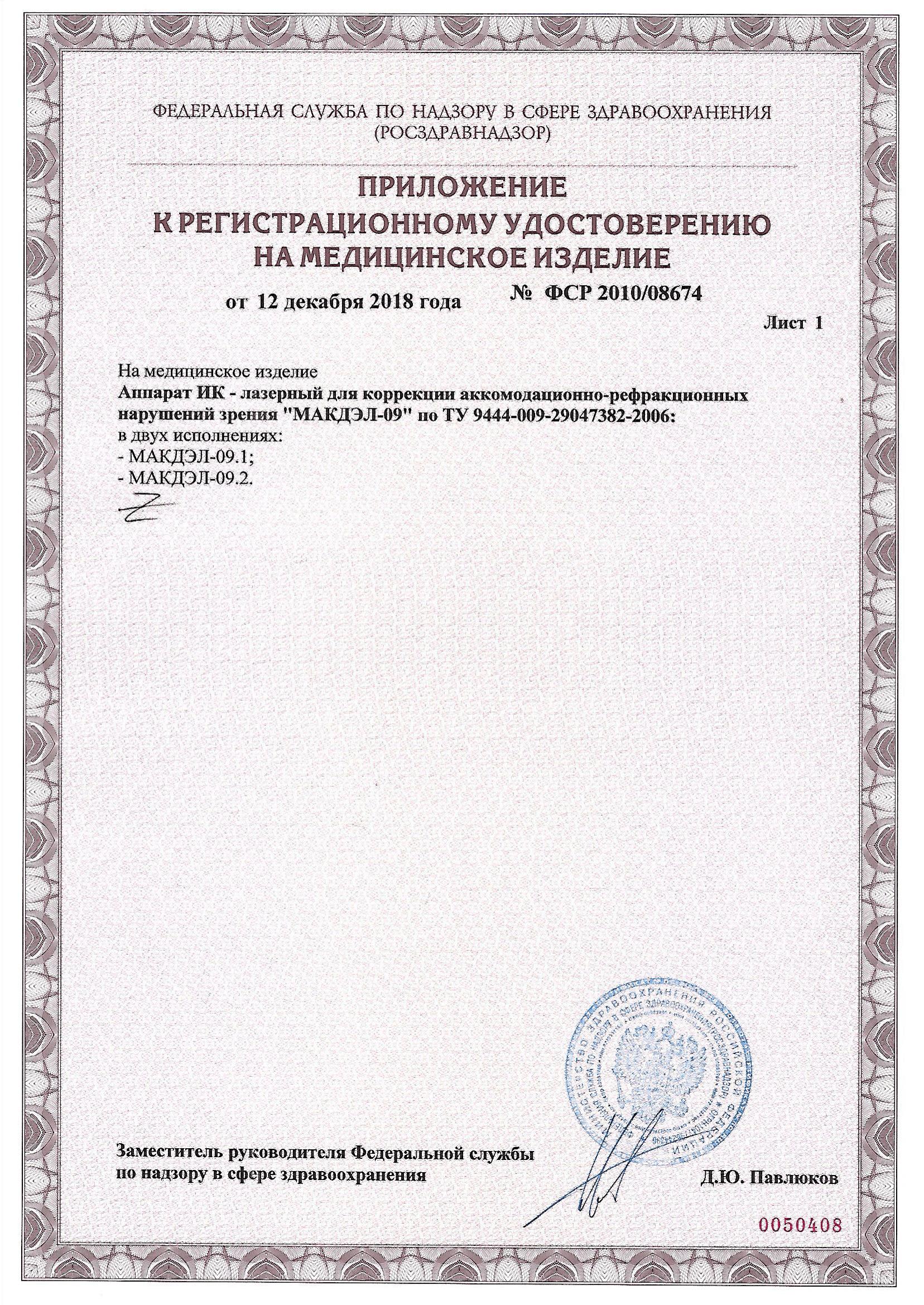 РУ М-09_0002