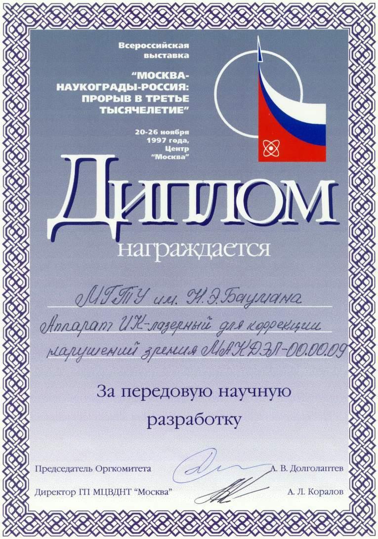 diplom_vistavka_moskva