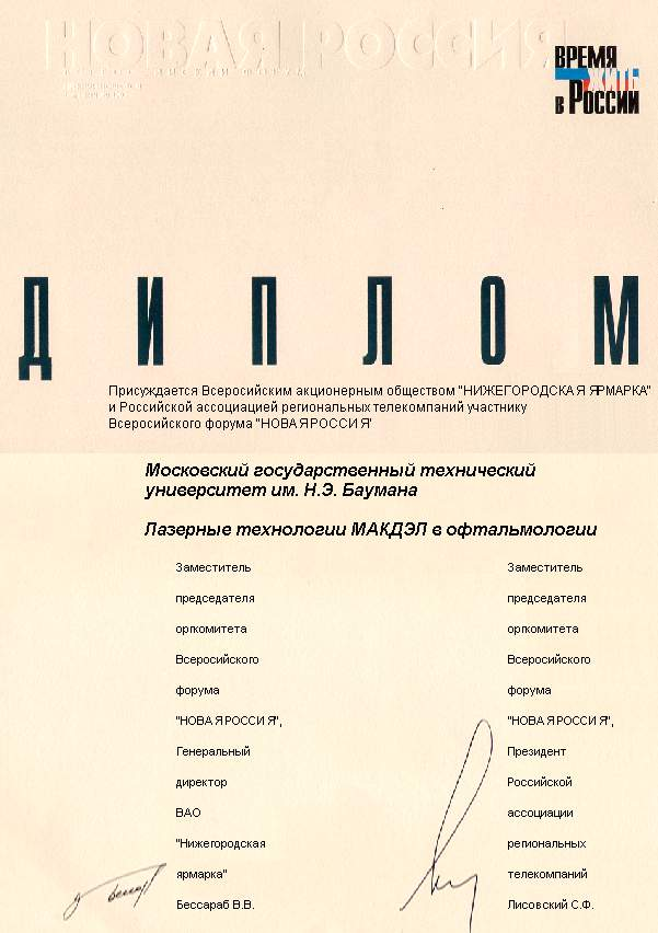 diplom_vistavka_vrema