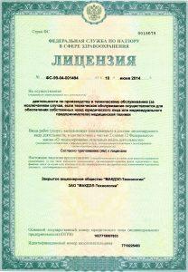 Лицензия АО «МАКДЭЛ-Технологии»