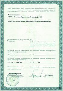 Лицензия АО «МАКДЭЛ-Технологии» - лист 2