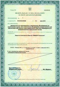 Лицензия АО «МАКДЭЛ-Технологии» - приложение